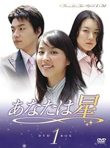 あなたは星 DVD-BOX1