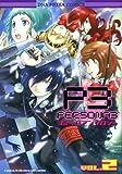 ペルソナ3コミックアンソロジー vol.2 (IDコミックス DNAメディアコミックス)