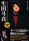 生田斗真 Photo & Episode -Endless Fight- (RECO BOOKS)の画像