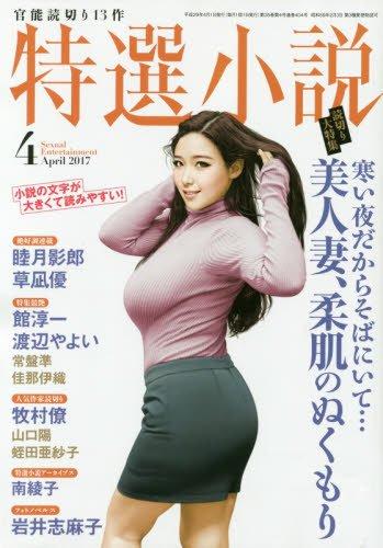 特選小説 2017年 04 月号 [雑誌]