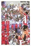 日本ラグビー未来への挑戦 画像
