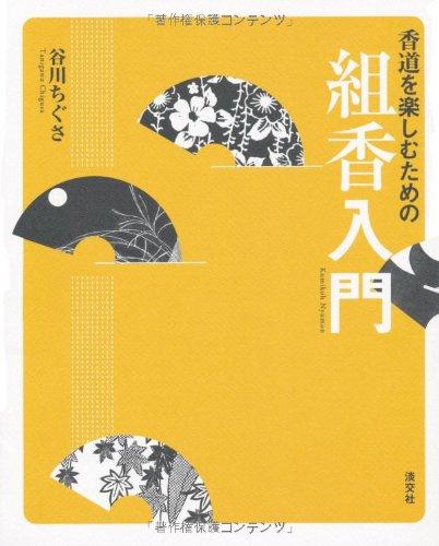 組香入門: 香道を楽しむためのの詳細を見る
