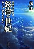 新編 日本中国戦争 怒濤の世紀 第十二部 戦争か平和か (文芸社文庫)