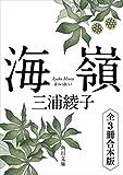 海嶺 全3冊合本版 (角川文庫)