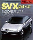 第108弾 アルシオーネ SVXのすべて<復刻版> (モーターファン別冊 ニューモデル速報)