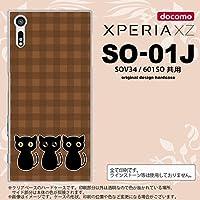 SO01J スマホケース XPERIA XZ SO-01J カバー エクスペリア XZ 猫C 茶 nk-so01j-1139