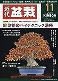 月刊近代盆栽 2018年 11 月号 [雑誌]