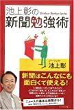 池上彰の新聞勉強術