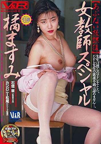 Dangerous school after her teacher special Tachibana Masumi / V & R PRODUCE [DVD]