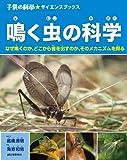 鳴く虫の科学: なぜ鳴くのか、どこから音を出すのか、そのメカニズムを探る (子供の科学★サイエンスブックス)