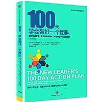 100天,学会带好一个团队:如何快速掌管、建立和融合团队,并取得立竿见影的效果