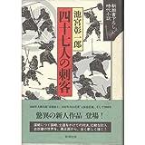 四十七人の刺客 (新潮書下ろし時代小説)