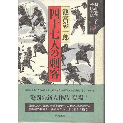 四十七人の刺客 (新潮書下ろし時代小説)の詳細を見る