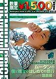 プレミアムプライス版 ムータンの僕と彼女のはじめての旅行 温泉編《数量限定版》[DVD]