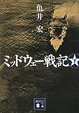 ミッドウェー戦記(下) (講談社文庫)