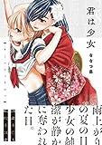 君は少女 (百合姫コミックス)