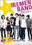 美男<イケメン>バンド~キミに届けるメイキング Vol.1[DVD]