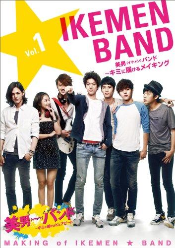 美男< イケメン> バンド~キミに届けるメイキング Vol.1 [DVD]