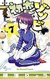 初恋ゾンビ(7) (少年サンデーコミックス)