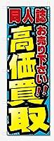 のぼり旗 同人誌 高価買取 お売り下さい (W600×H1800)リサイクル