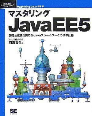 マスタリングJavaEE5 (CD-ROM付) (Programmer's SELECTION)の詳細を見る