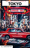 The Young Traveler's Guide to TOKYO: Must Read Before Your Trip to TOKYO, JAPAN, Young Adult Travel Guide (English Edition)