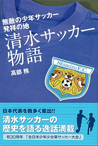 清水サッカー物語―無敵の少年サッカー発祥の地