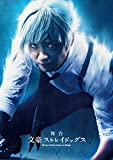 舞台「文豪ストレイドッグス」【DVD】[DVD]