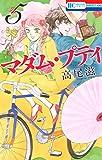 マダム・プティ 5 (花とゆめコミックス)