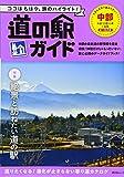 道の駅ガイド 中部 (昭文社ムック)