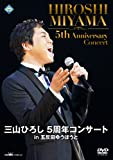 三山ひろし 5周年コンサート in 五反田ゆうぽうと[DVD]