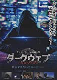 ダークウェブ 検索できない恐怖の闇動画[FMDS-5331][DVD]