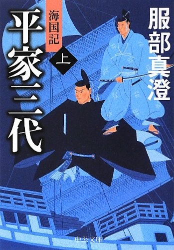 平家三代(上) - 海国記 (中公文庫)