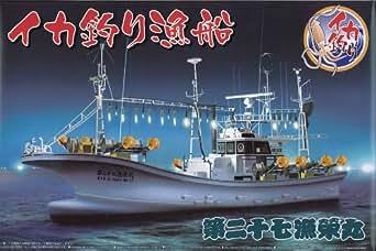 青島文化教材社 1/64 漁船 No.03 イカ釣り漁船