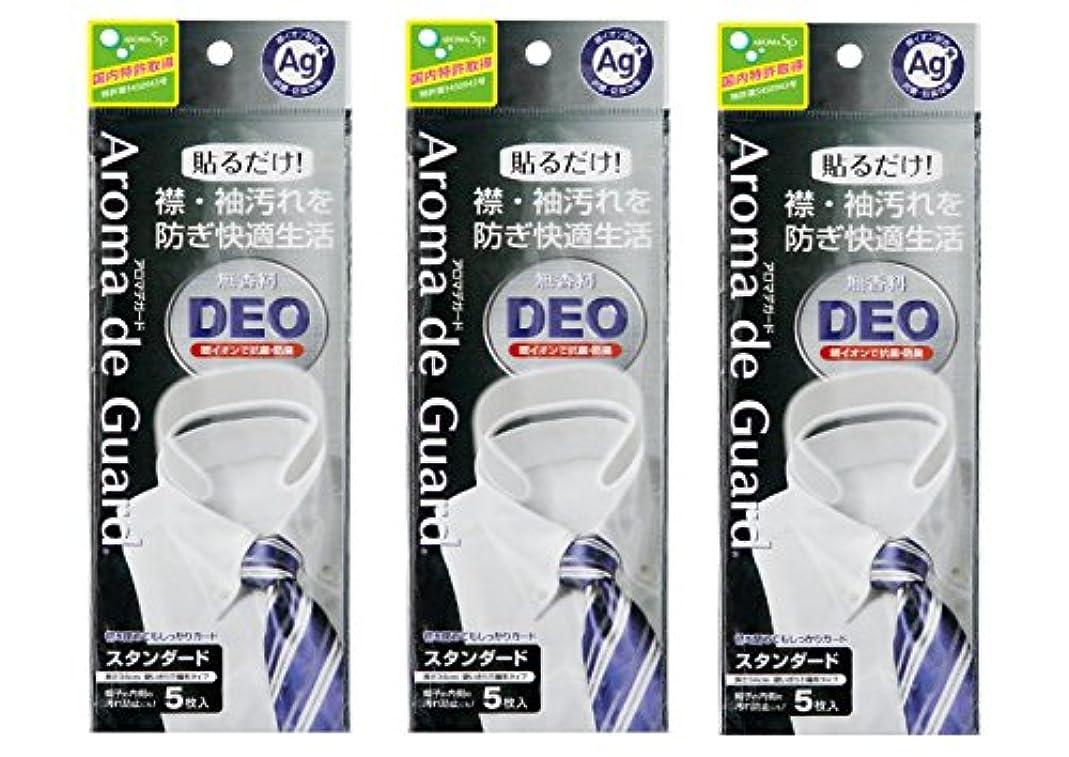 活気づく抗生物質散らすアロマdeガード DEO 3袋セット