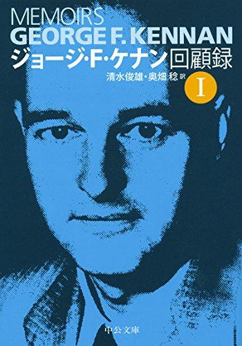 ジョージ・F・ケナン回顧録I (中公文庫)の詳細を見る