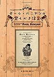 ポール・バニヤンの驚くべき偉業