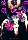 眠れぬ夜の奇妙な話コミックス 綺譚倶楽部 その壱 (ソノラマコミックス)