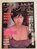フォトショット PHOTO SHOT Vol.34 (EICHIMOOK)