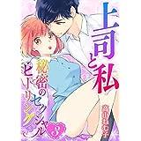 上司と私 秘密のセクシャルヒーリング(3) (TL☆恋乙女ブック)