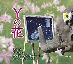 いじめ防止プロジェクト、キャンペーン・ソング「Yの花」