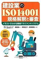 建設業のISO14001 規格解釈と審査―イラストでわかる環境マネジメントシステム
