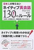 日本人の知らないネイティブ英会話130のルール―このルールを知らずに、英語を話してはいけない! 画像