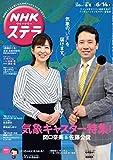 NHKウイークリーステラ 2019年 6/14号