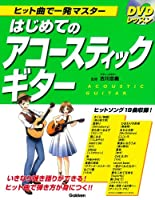 DVDレッスン ヒット曲で一発マスター はじめてのアコースティックギター