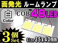 ★A.P.O(エーピーオー) COB 48発LED 3個■汎用 面発光ルームランプ35mmx40mm取付ソケットキット付属/白/室内灯SMD