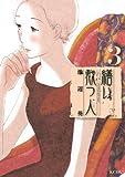 繕い裁つ人(3) (KCデラックス Kiss)