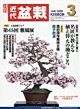 月刊近代盆栽 2020年 03 月号 [雑誌]