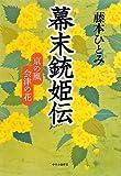 幕末銃姫伝―京の風 会津の花