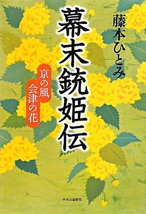 幕末銃姫伝―京の風 会津の花の詳細を見る